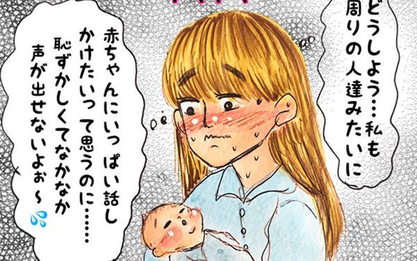 赤ちゃんへの声かけが恥ずかしかったあの頃、今では…デレデレが止まらない!【メルヘン男子とPOWER PUFF BOY 第27話】