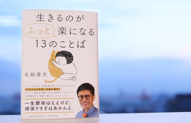 精神科医・名越康文先生の連載が書籍化!