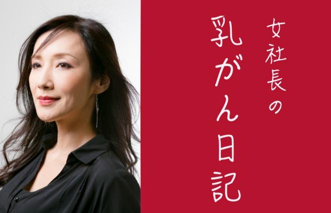 女社長・川崎貴子、乳首を作る。