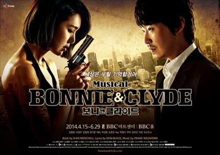 ミュージカル「BONNIE&CLYDE」