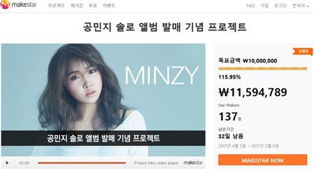 韓国ガールズグループ「2NE1」出身のMINZYのmakestarプロジェクトが100%を達成した。(提供:news1)