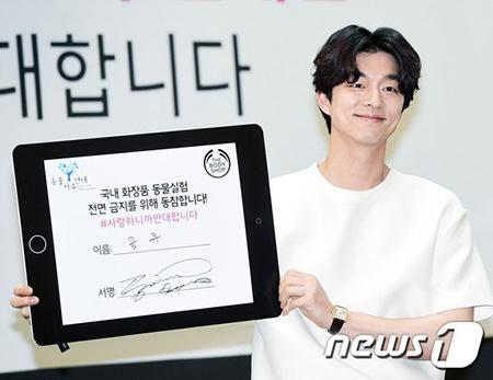 俳優コン・ユが、12日午前、ソウル蚕室(チャムシル)ロッテワールドモールアトリウムで開催された動物実験に反対するイベントに参加した。(提供:news1)