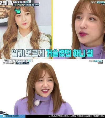 韓国ガールズグループ「EXID」メンバーのハニが最近、ほくろ除去施術を受けていたことを告白した。(提供:OSEN)