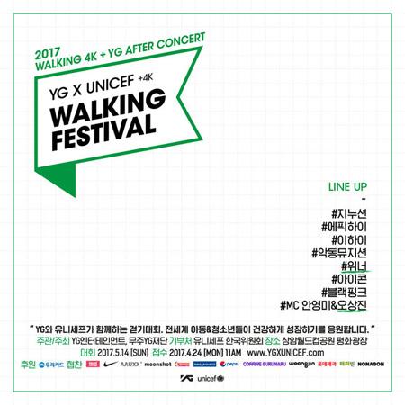 「WINNER」&オ・サンジン、YG Xユニセフ「WALKING FESTIVAL」コンサートに合流(提供:OSEN)