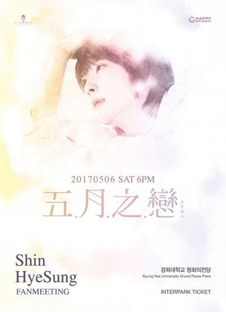 """""""ソロデビュー12周年""""シン・ヘソン(SHINHWA)、5月6日にコンサート開催(提供:OSEN)"""