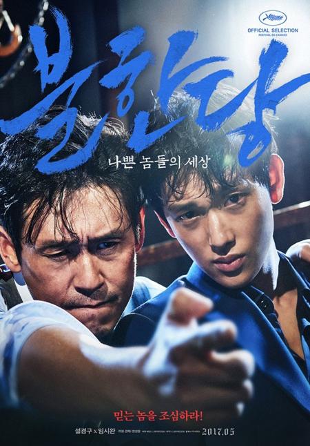 ソル・ギョング-シワン(ZE:A)出演映画「不汗党」、6月フランス全域で公開へ(提供:OSEN)