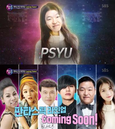韓国歌手PSY(サイ)やIU(アイユー)、そして「BIGBANG」D-LITE、ソル・ウンドがSBS「ファンタスティック・デュオ2」に出演することがわかった。(提供:OSEN)