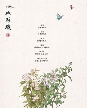 韓国ボーイズグループ「VIXX」が、今月15日午後6時にニューアルバム「桃源境」を発売する。(提供:OSEN)