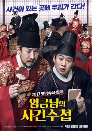 韓国映画「王様の事件手帖」が、公開8日目となる3日午前10時に観客動員数100万人を突破した。(提供:news1)