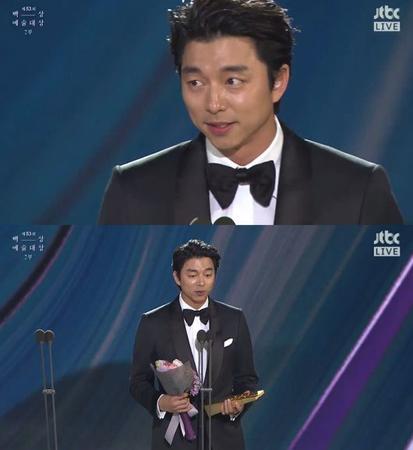 韓国俳優コン・ユが最優秀演技賞を受賞し、涙を見せた。(提供:OSEN)