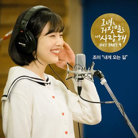 韓国ガールズグループ「Red Velvet」ジョイが、出演中のドラマ「カノジョは嘘を愛しすぎてる」の最後のOSTを歌うことになりそうだ。(提供:OSEN)