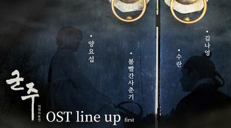 MBCドラマ「君主-仮面の主人」、OSTラインナップを公開! ヨソプX「赤いほっぺの思春期」XSURANが確定(提供:news1)