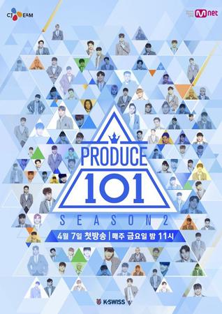 韓国オーディション番組「プロデュース101」シーズン2側が、中国国内の投票IDによる違法取引に関するコメントをした。(提供:OSEN)