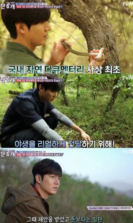 韓国俳優イ・ミンホ(29)が、果敢な挑戦をしたスターとして「名簿公開」4位に選ばれた。(提供:news1)