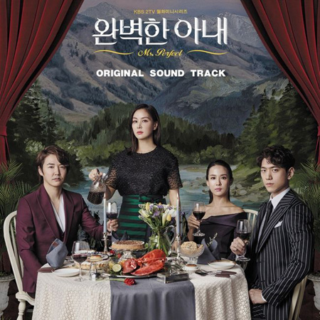ドラマ「完ぺきな妻」、OST音源17曲公開! (提供:OSEN)
