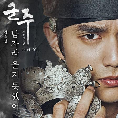 「Highlight」ヤン・ヨソプ、MBC新水木ドラマ「君主」OSTに参加(提供:news1)
