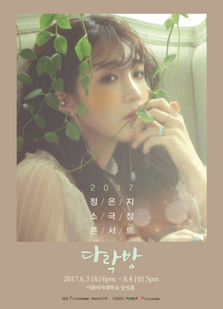 「Apink」チョン・ウンジ、デビュー6年で初のソロコンサートを6月に開催(提供:OSEN)