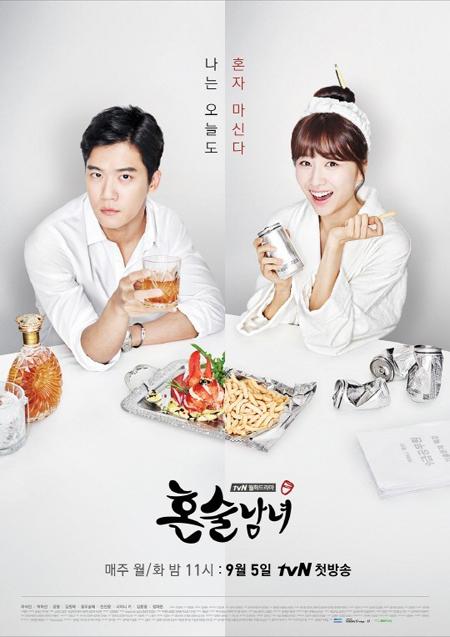 tvN側、ドラマ「ひとり酒男女2」の無期限延期報道に「確定ではない」(提供:news1)