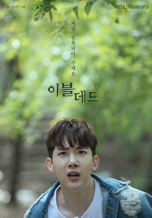 「2AM」チョ・グォン、ミュージカル「死霊のはらわた」にキャスティング(提供:OSEN)
