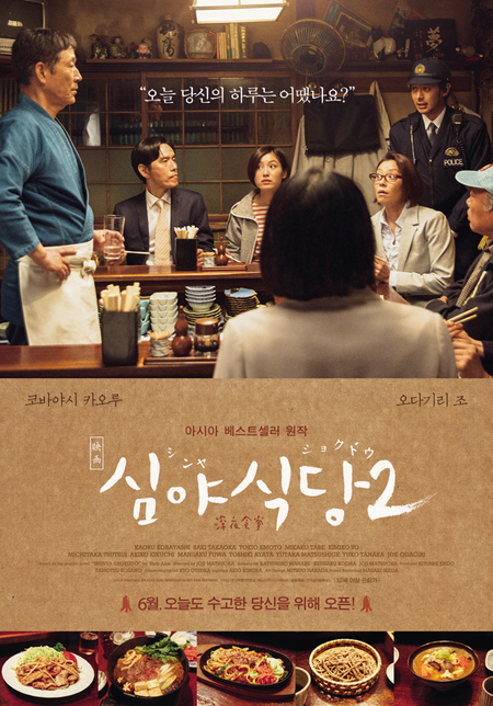 「深夜食堂2」出演の小林薫、6月1日に韓国訪問が確定(提供:news1)