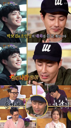 韓国俳優チョ・インソンがバラエティー番組でパク・ボゴムに電話をかけて、巧みな話術で爆笑を誘った。(提供:OSEN)