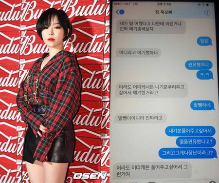 韓国ガールズグループ「Brown Eyed Girls」ガイン(29)が恋人で俳優チュ・ジフン(35)の友人が自身に大麻を勧めてきたことを明かした。
