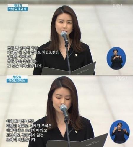 女優イ・ボヨン、顕忠日記念式典に出席 「意味深い場に同席できて光栄」(提供:OSEN)