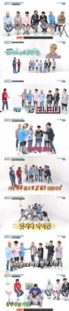 韓国ボーイズグループ「iKON」が、メンバー全員で初めてバラエティー番組に出演した。(提供:OSEN)