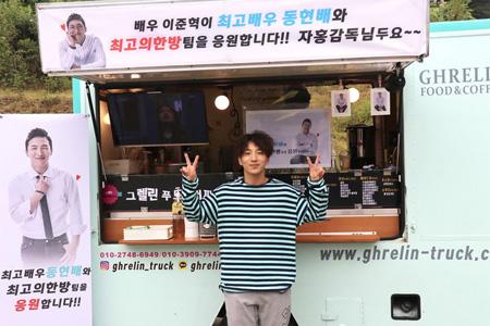 「最高の一発」ドン・ヒョンベ、親友イ・ジュンヒョクが撮影現場にコーヒートラックをプレゼント! (提供:OSEN)