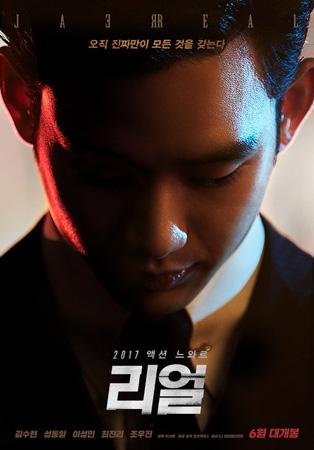 キム・スヒョン主演映画「リアル」、6月28日に公開確定(提供:OSE)