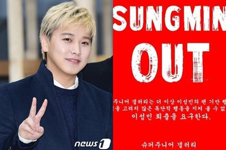 「SUPER JUNIOR」ソンミン、ファンらが支持を撤回…カムバックに赤信号(提供:news1)