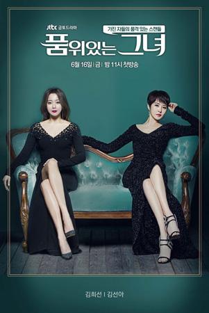 韓国女優キム・ヒソンとキム・ソナが主演のドラマ「品位のある彼女」(原題)が初放送前から海外で先行販売され、高い関心を受けている。(提供:OSEN)