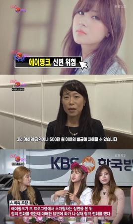 韓国の芸能情報番組「芸能街中継」が、ガールズグループ「Apink」殺害脅迫事件について取り扱った。(提供:OSEN)