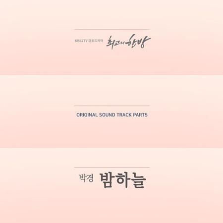 韓国ボーイズグループ「Block B」メンバーのパクキョンが、俳優ユン・シユン主演ドラマ「最高の一発」で初めてのソロOSTに挑戦することになった。(提供:OSEN)