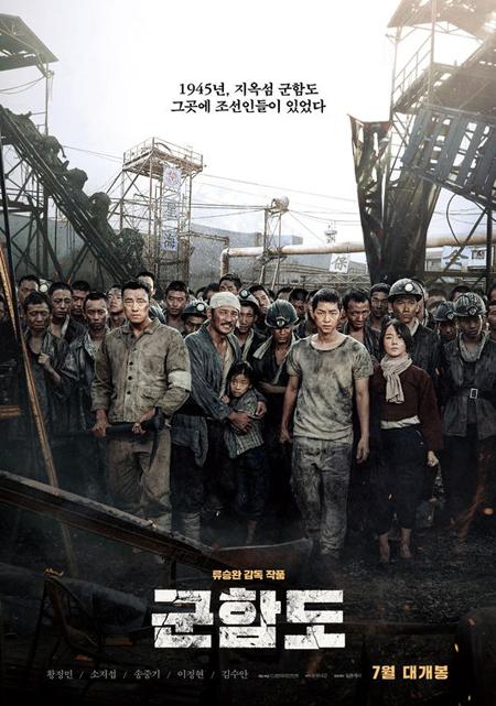 映画「軍艦島」、北米・欧州など15か国で8月公開へ=海外でも熱い関心(提供:OSEN)