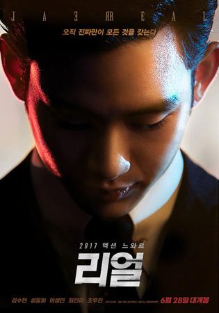 韓国映画「リアル」側が違法流出に関する立場を明かした。(提供:OSEN)