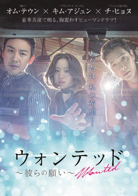 「ウォンテッド~彼らの願い~」DVDリリース決定&日本版予告編公開!