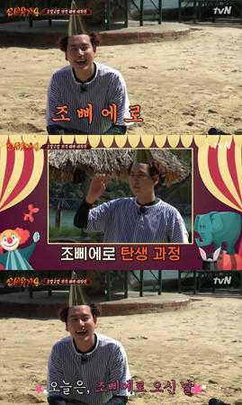 """韓国tvNのバラエティー番組「新西遊記4」に""""チョピエロ""""が誕生した。(提供:OSEN)"""
