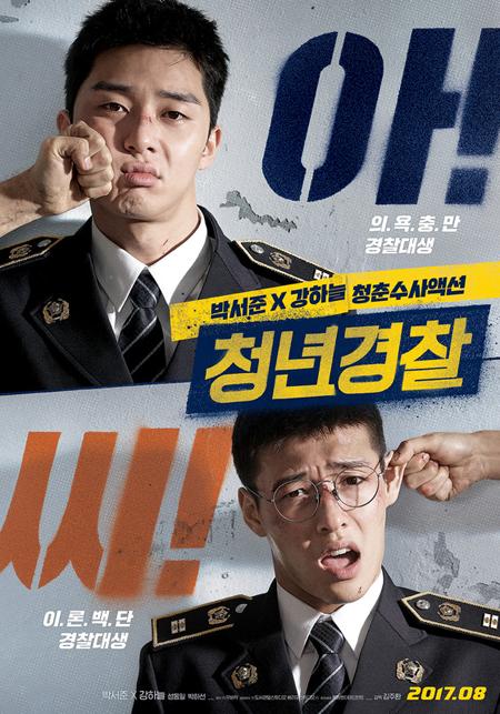 俳優パク・ソジュン-カン・ハヌル主演「青年警察」、8月9日の公開を確定しポスター公開(提供:news1)
