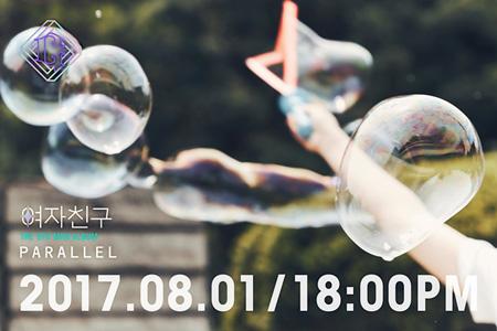 「GFRIEND」、8月1日にカムバック確定! (提供:OSEN)