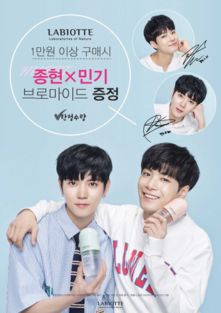 韓国ボーイズグループ「NU'EST」の人気が熱くなっている。(提供:news1)