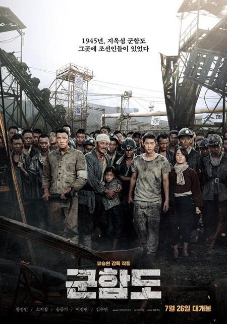 ソン・ジュンギ主演「軍艦島」、予約率60%を突破! 1千万人動員なるか