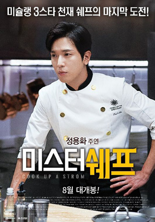 「CNBLUE」ジョン・ヨンファ、初映画主演作「ミスターシェフ」、韓国で8月18日に公開(提供:OSEN)