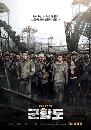 映画「軍艦島」が、公開1日前となる25日(火)17時の時点で前売り販売量が40万人を突破し、韓国映画史上、最大を記録した。(提供:OSEN)