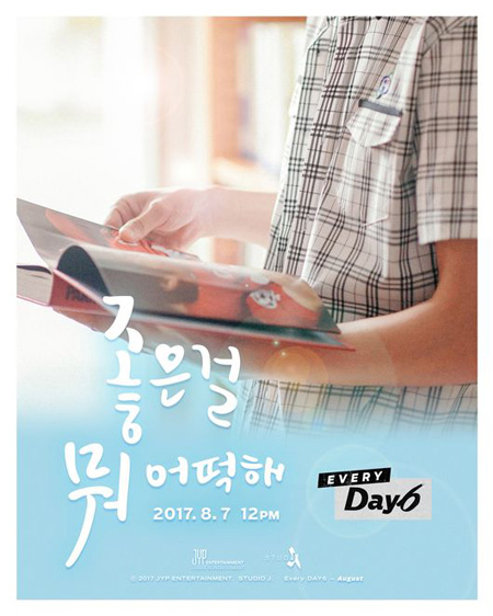 「DAY6」、8月7日カムバック! 新曲「What Can I Do」発表へ(提供:OSEN)