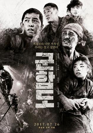 韓国映画「軍艦島」が週末の3日間で250万人を動員し、公開から5日で観客動員数400万人を突破した。(提供:OSEN)