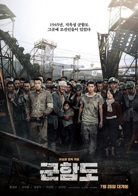 最短・最高・最多を記録した映画「軍艦島」、興行記録を次々と更新(提供:OSEN)