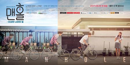 """ドラマ「マンホール」、新ポスターを公開=28年間、ユイに""""片思い中""""のジェジュンが自転車で爆走(提供:news1)"""