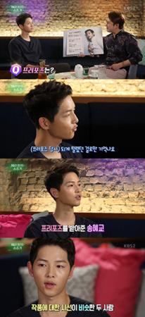 韓国俳優ソン・ジュンギが、婚約者で女優のソン・ヘギョにプロポーズした時のことを明かした。(提供:OSEN)