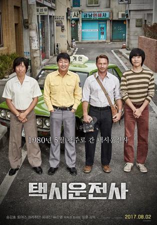 韓国俳優ソン・ガンホ主演の映画「タクシー運転手」が、公開3日目で観客動員数200万人を突破した。(提供:OSEN)
